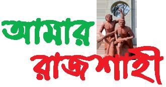 আমার রাজশাহী :: Amar Rajshahi - রাজশাহীর খবর