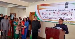 রাজশাহীতে ভারতের ৭১তম প্রজাতন্ত্র দিবস উদযাপন