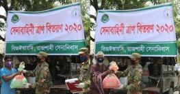 গোদাগাড়ীতে সেনাবাহিনীর পক্ষে শুকনো খাবার বিতরণ