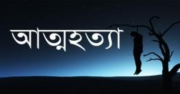 পুঠিয়ায় সপ্তম শ্রেণীর ছাত্রীর আত্মহত্যা