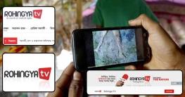 ফেসবুক-অনলাইন টিভিতে শক্তিশালী নেটওয়ার্কে রোহিঙ্গারা