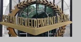 করোনা রোধে বাংলাদেশকে তিন লাখ ডলার সহায়তা এডিবি'র