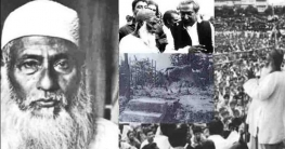 মওলানা ভাসানীর স্বদেশ প্রত্যাবর্তন দিবস আজ
