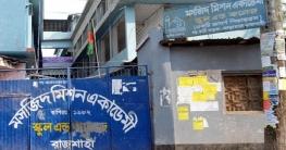 রাজশাহীতে জামাতিদের শিক্ষাপ্রতিষ্ঠানের ১১ কোটি টাকার হদিস নেই