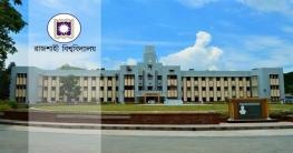 রাজশাহী বিশ্ববিদ্যালয় : গৌরব-ঐতিহ্যের ৬৮ বছর