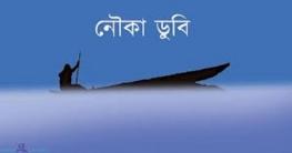 বাঘায় পদ্মায় নৌকা ডুবে মোটরসাইকেল হারালেন রাজিব