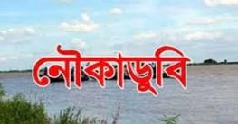 রাজশাহীর পদ্মার মালামালসহ নৌকা ডুবি