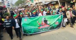 চারঘাটে 'অপ্রতিরোধ্য অগ্রযাত্রায় বাংলাদেশ' শীর্ষক শোভাযাত্রা