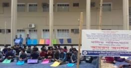 বিভাগের নাম পরিবর্তন ও বিষয় কোড দাবিতে অনশনে রাবি শিক্ষার্থীরা