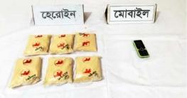 রাজশাহীতে সোয়া কোটি টাকার হেরোইনসহ মাদক কারবারি গ্রেপ্তার