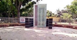 বেদনাবিধুর ভয়াল ১৩ই এপ্রিল আজ , চারঘাটে গণহত্যা দিবস
