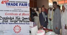 নাইজেরিয়ায় আন্তর্জাতিক বাণিজ্যমেলায় সেরা বাংলাদেশ