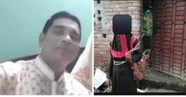 রাজশাহীর মোহনপুরে বিয়ের দাবীতে প্রেমিকের বাড়িতে প্রেমিকার অনশন
