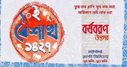 অনলাইনে 'ই-বৈশাখ' উদযাপন করবে রাবির চারুকলা