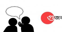 গুজব ছড়ানোয় রাজশাহীতে ১১জনকে জরিমানা