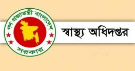 ১৪ ঠিকাদারি প্রতিষ্ঠানকে 'কালো তালিকাভুক্ত' করল স্বাস্থ্য অধিদপ্ত