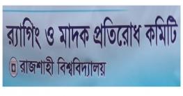 রাবিতে র্যাগিং করলে ছাত্রত্ব বাতিল: প্রক্টর লুৎফর রহমান